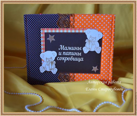 Подарки для новорожденных, ручной работы. Ярмарка Мастеров - ручная работа. Купить Мамины Сокровища для мальчика. Handmade. Оранжевый, на крестины