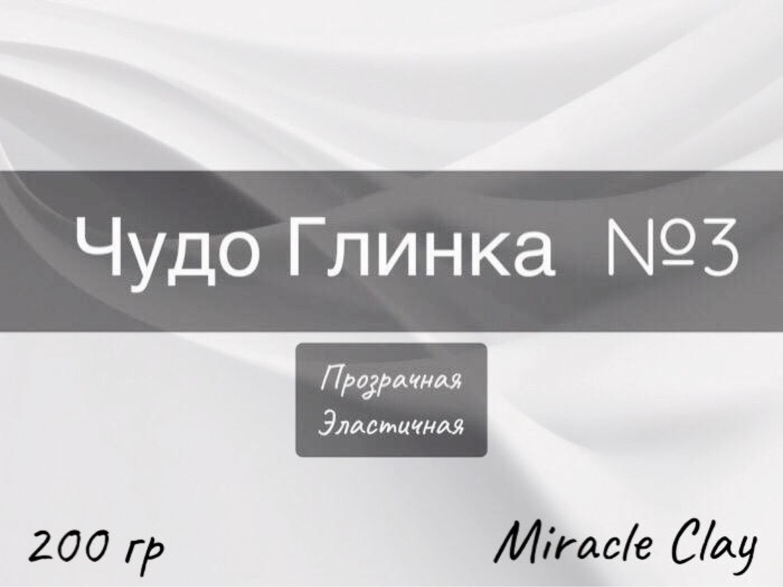 Чудо Глинка №3 Прозрачная, эластичная, Глина, Москва,  Фото №1