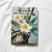 """Японская книга """"Цветы украшают комнату"""""""