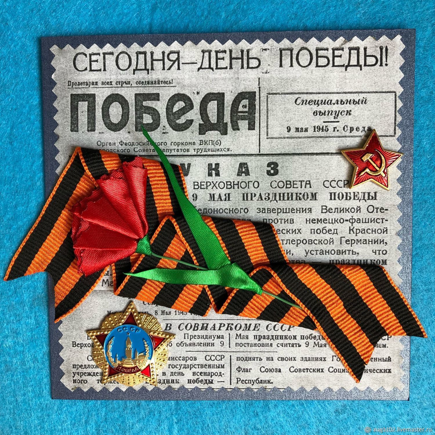greeting card Victory Day, Cards, Moscow,  Фото №1
