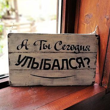 """Для дома и интерьера ручной работы. Ярмарка Мастеров - ручная работа Вывески: """"А ты сегодня улыбался?"""". Handmade."""