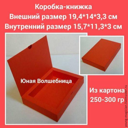 упаковка для украшений, коробка-книжка, фирменная упаковка, упаковка для украшений, коробка для украшений, упаковка для конфет, упаковка для мыла, упаковка для пряников, оригинальная упаковка