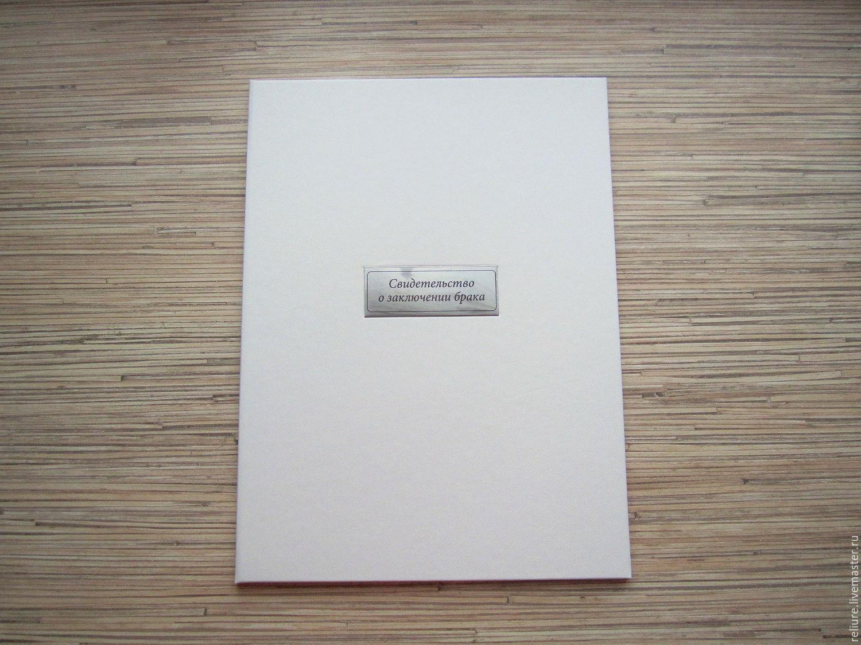 Папка для Свидетельства о браке.