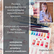 Материалы для творчества handmade. Livemaster - original item A training course on painting porcelain dolls overglaze paints. Handmade.