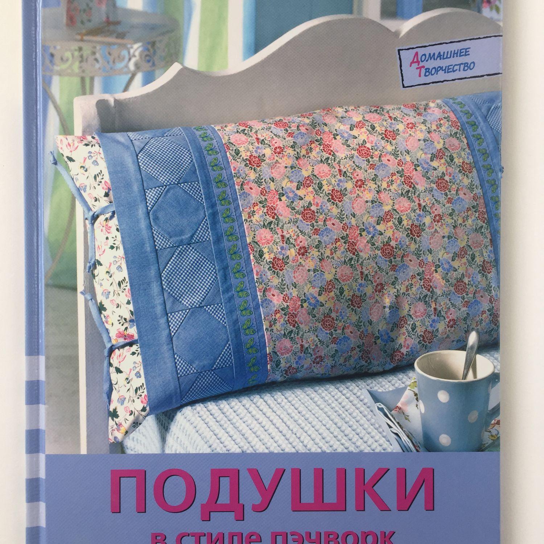 Учебные книги по пэчворку. 5 разных книг, Выкройки для шитья, Зеленоград,  Фото №1
