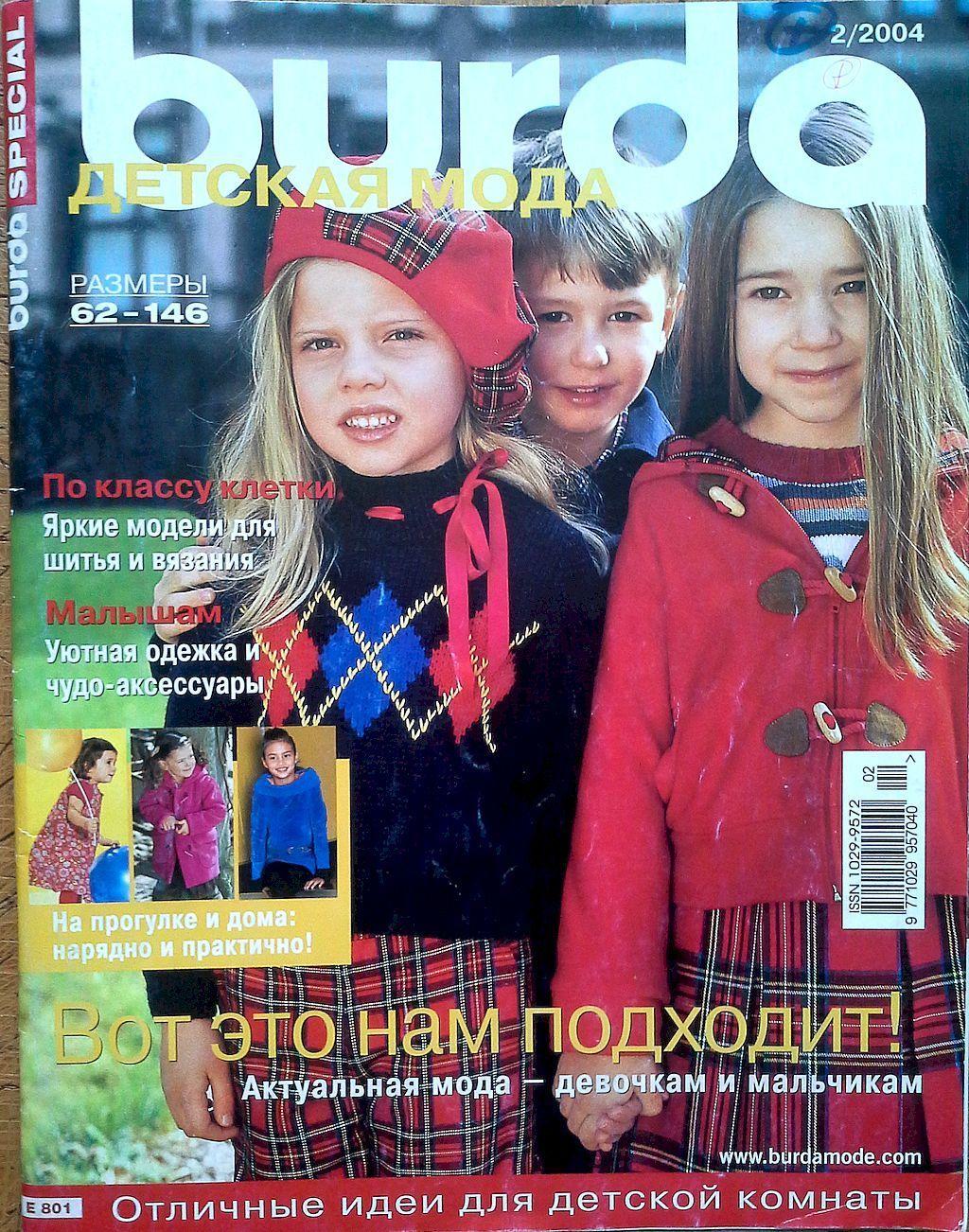"""Журнал Burda SPECIAL """"Детская мода"""", № 2/2004 год, Выкройки для шитья, Москва,  Фото №1"""