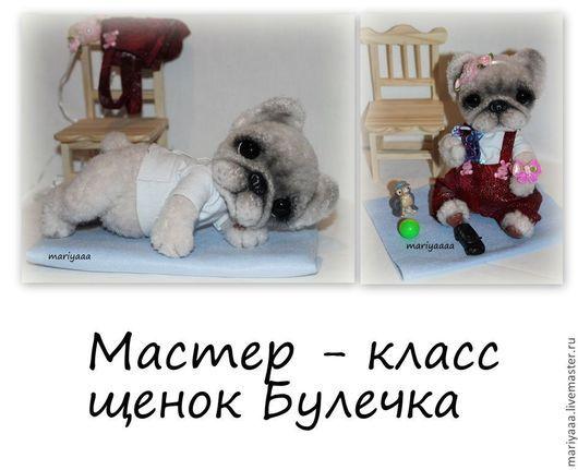 Вязание ручной работы. Ярмарка Мастеров - ручная работа. Купить Мастер-класс щенок булечка от mariyaaa. Handmade. Белый, щеночек