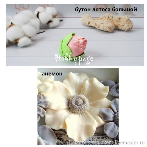 Silicone Anemone shape, large Lotus Bud, Form, Moscow,  Фото №1