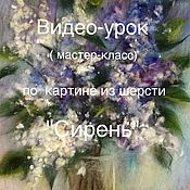 Материалы для творчества handmade. Livemaster - original item felt: Video lesson for the painting of wool lilac. Handmade.