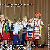 Одежда ручной работы. Ярмарка Мастеров - ручная работа Украинский танец. Handmade.
