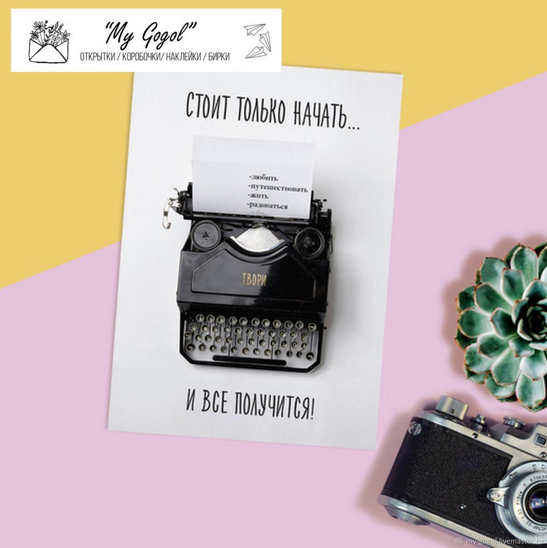 «Печатная машинка» 7,5х10 см, Открытки, Зеленоград, Фото №1