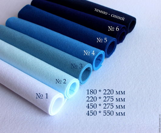 № 1 - белый № 2 - нежно -голубой  №3 - пыльно - голубой № 4 - голубой № 5 - синий № 6 - чернильный - темно - синий