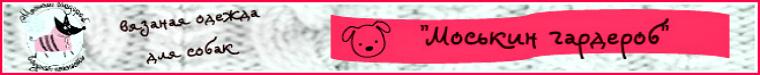 Елена Губанова- одежда для собак (moskingarderob)
