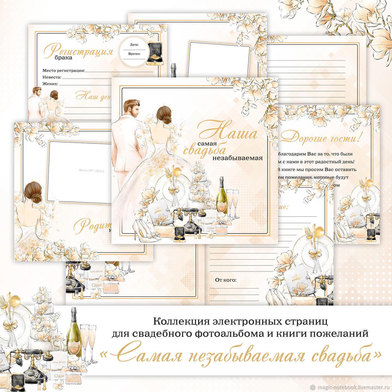 Коллекция страничек для свадебного фотоальбома и книги пожеланий, Иллюстрации, Киров, Фото №1