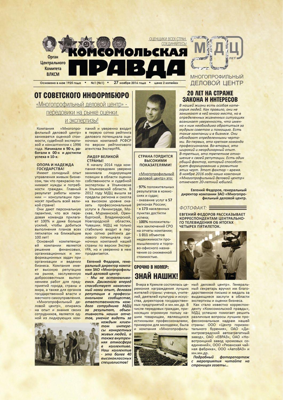 3b9c34225a99 Газета в подарок! – купить в интернет-магазине на Ярмарке Мастеров с ...