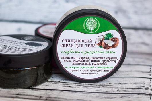 скраб для тела соляной очищение кожи натуральная косметика ручной работы Кудесница Ярмарка мастеров http://www.livemaster.ru/-kudesnisa