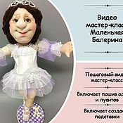 Материалы для творчества handmade. Livemaster - original item Video Master Class on textile doll
