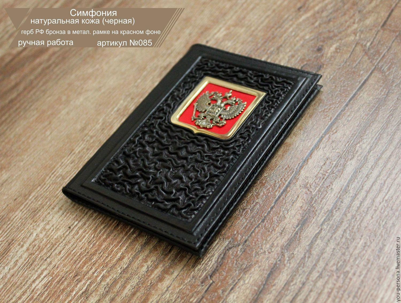 Обложка на паспорт `Симфония` Артикул № 085 ручная работа Итальянская кожа, цвет черный, герб РФ литой, бронза, в металл. рамке на красном фоне.