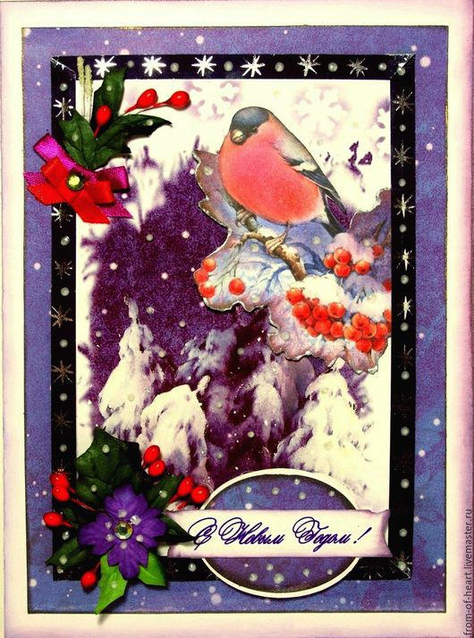 Оригинальная поздравительная открытка ручной работы: `С Новым Годом!` с эффектом 3D.