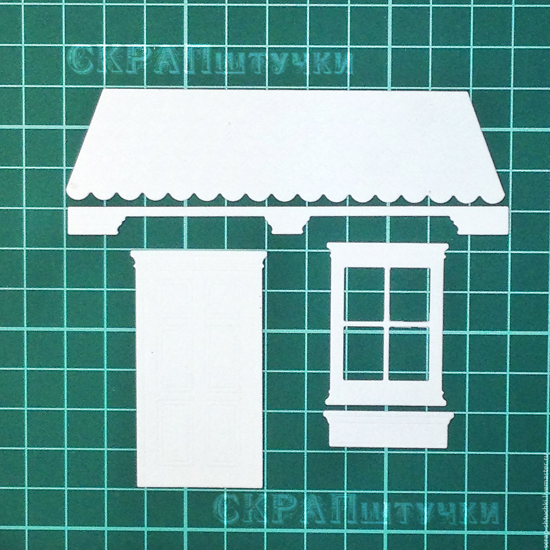Открытки, дом для открытки распечатать