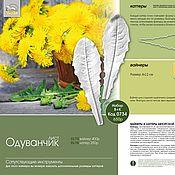 Материалы для творчества handmade. Livemaster - original item Weiner and cutter Leaf dandelion. Handmade.