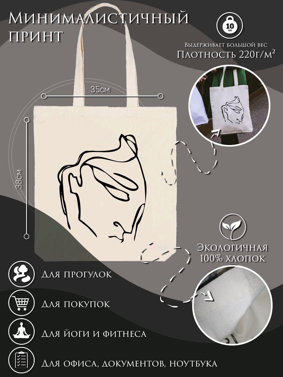 Visage Эко сумка хлопок с принтом, Сумка-шоппер, Москва,  Фото №1