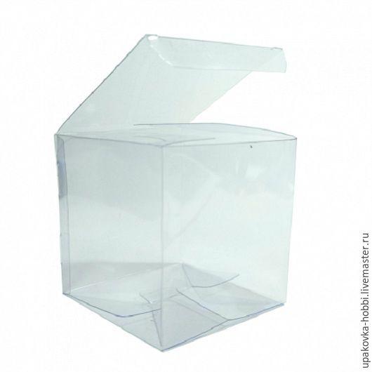 Коробка прозрачная пластиковая 9х9х9см. Коробки  для подарков, подарочная упаковка, упаковка для подарков
