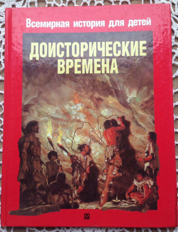 Скачать книги про доисторические времена