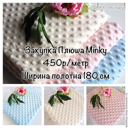 Для новорожденных, ручной работы. Ярмарка Мастеров - ручная работа. Купить Плюш Minky. Handmade. Мятный цвет, розовый цвет