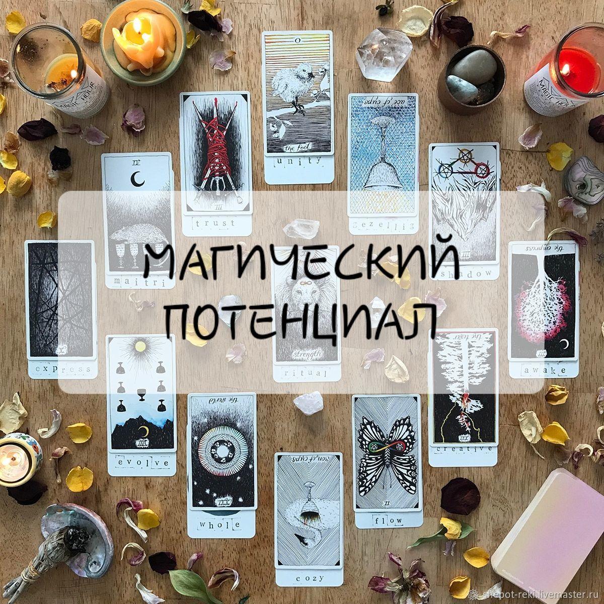 """Гадание """"Магический потенциал"""" расклад на Таро, Карты Таро, Москва,  Фото №1"""