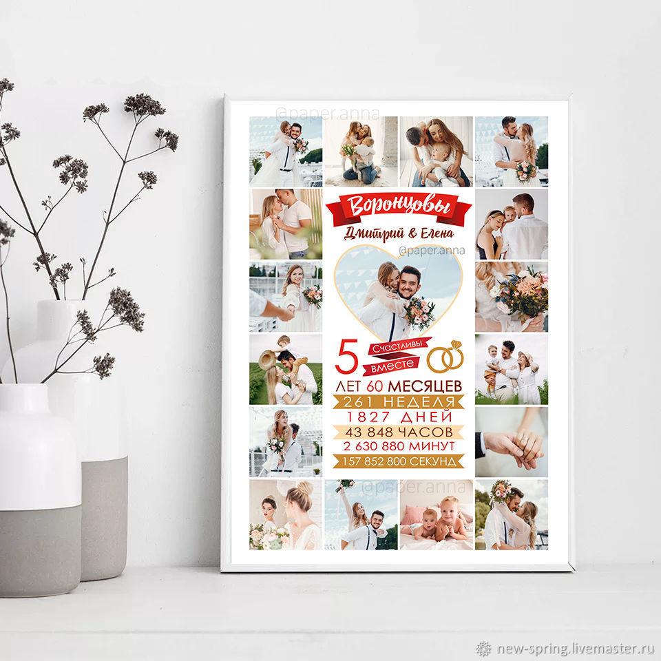 Постер свадебный на годовщину свадьбы 5 лет подарок молодоженам, Открытки свадебные, Керчь,  Фото №1
