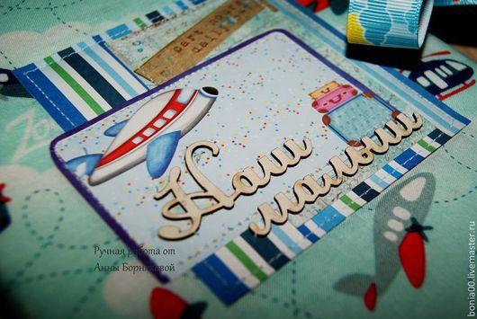 Блокноты ручной работы. Ярмарка Мастеров - ручная работа. Купить Мамин дневник для маленького летчика. Handmade. Голубой, для дома и интерьера