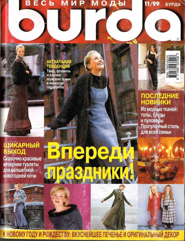 Журнал Burda Moden № 11/1999, Выкройки для шитья, Москва,  Фото №1