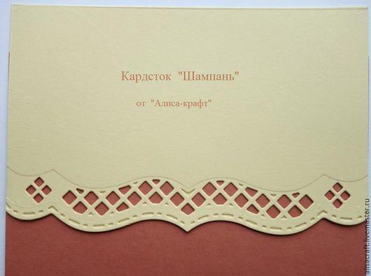 Кардсток цвета `Шампань`. Плотность - 300 г. Цена за формат 30х30 см = 25 руб. На фото - пример сочетания двух цветов кардстока (`Шампань` и `Терракот`), а также пример вырубки фигурным ножом.
