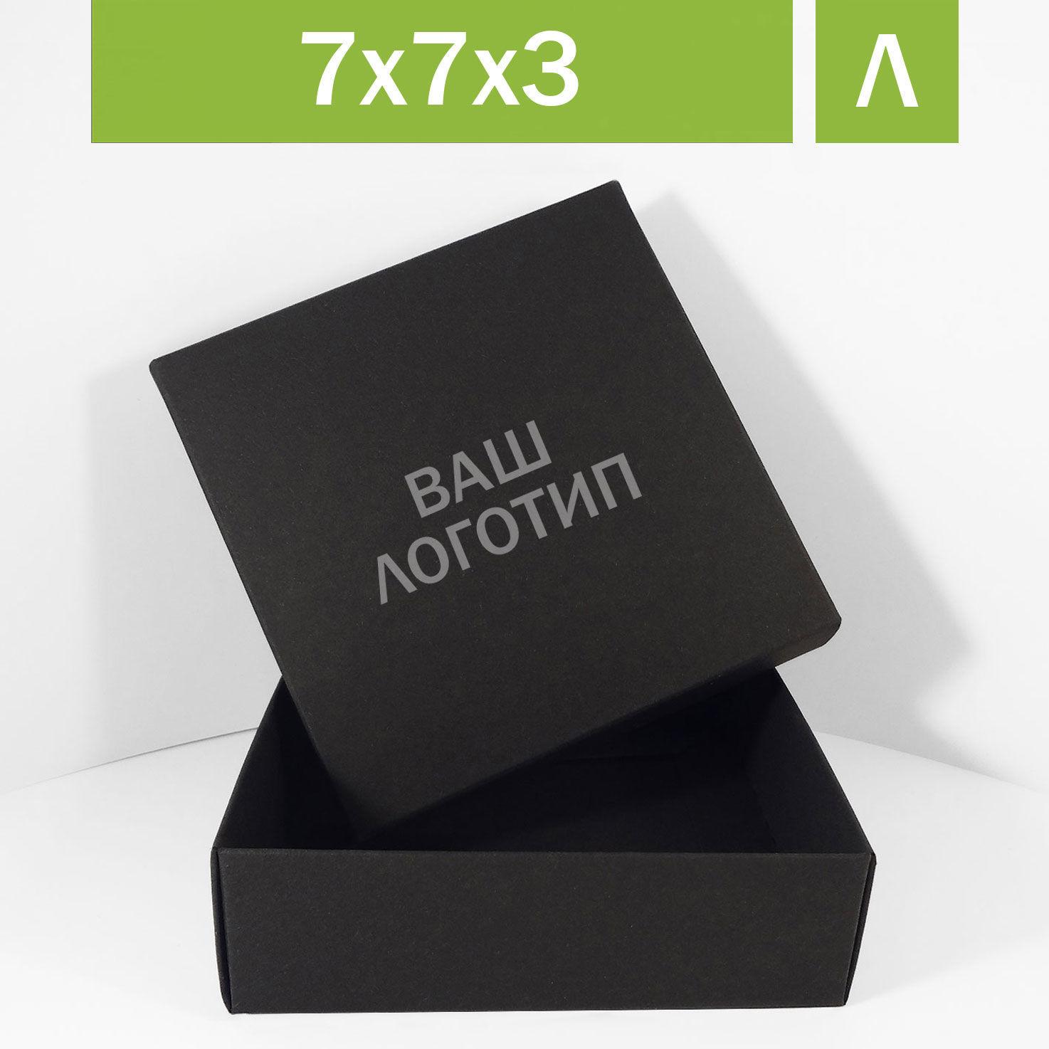 7х7х3 см, коробки самосборные черные с тиснением логотипа, Коробки, Москва,  Фото №1
