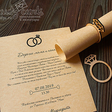 Свадебный салон ручной работы. Ярмарка Мастеров - ручная работа Приглашение Пригласительное свиток на свадьбу с деревянным кольцом. Handmade.