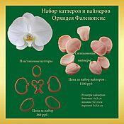 Материалы для творчества handmade. Livemaster - original item Phalaenopsis Orchid Petals set of silicone viners and cutters. Handmade.