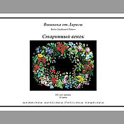 Схемы для вышивки ручной работы. Ярмарка Мастеров - ручная работа Схемы для вышивки: Старинный венок I. Handmade.
