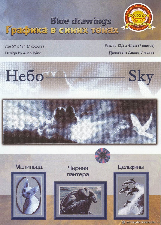 """Набор для вышивания крестом """"Небо"""", Схемы для вышивки, Калининград,  Фото №1"""