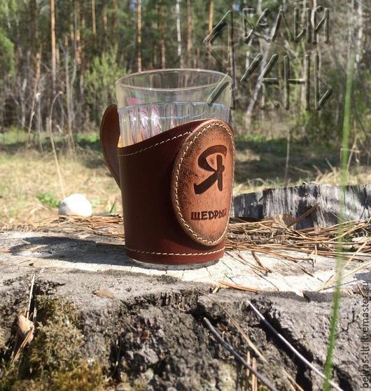 А Белый ясень, придумал кожаный подстаканник, который защищает от ожогов и является незаменимой вещью при чаепитии из стеклянных стаканов. Граненый стакан в комплекте!!!