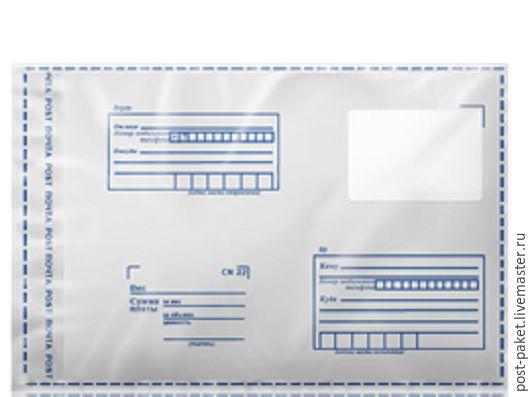 Упаковка ручной работы. Ярмарка Мастеров - ручная работа. Купить Почтовый пакет  787х750. Handmade. Почтовый пакет, пакет для пересылки