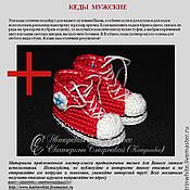"""Материалы для творчества ручной работы. Ярмарка Мастеров - ручная работа Мастер-класс """"Кеды для куклы Ивана"""" вязание крючком. Handmade."""