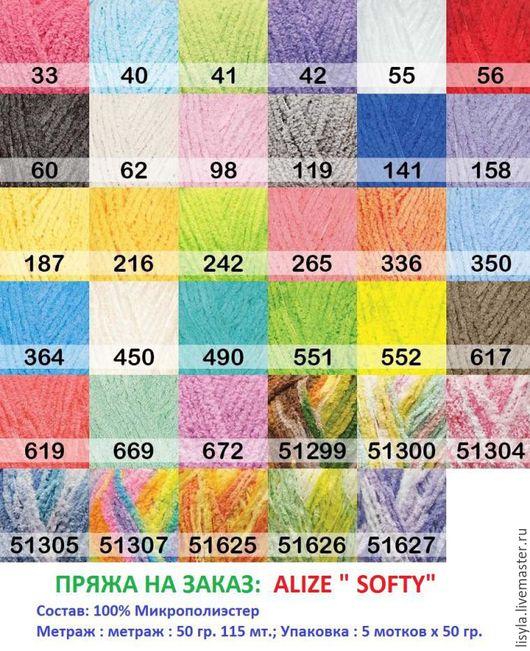 Вязание ручной работы. Ярмарка Мастеров - ручная работа. Купить Пряжа Софти 100% микрополиэстер, 50г/115м. Handmade. Комбинированный