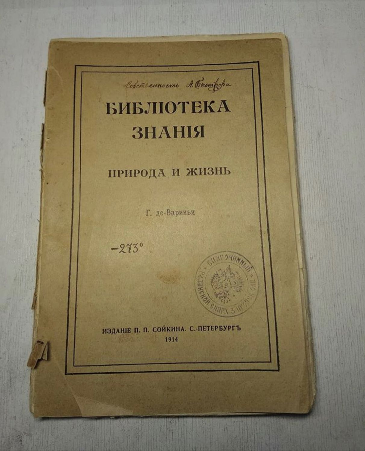 Nature and life. Book 1914, Vintage books, Moscow,  Фото №1