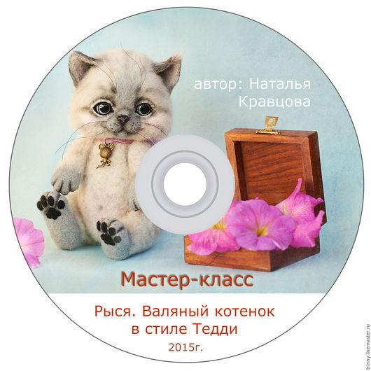 Видео мастер-класс по валянию  подвижного котенка Рыси в стиле Тедди. Урок по шплинтовому креплению головы валяной игрушки и созданию авторских глазок.