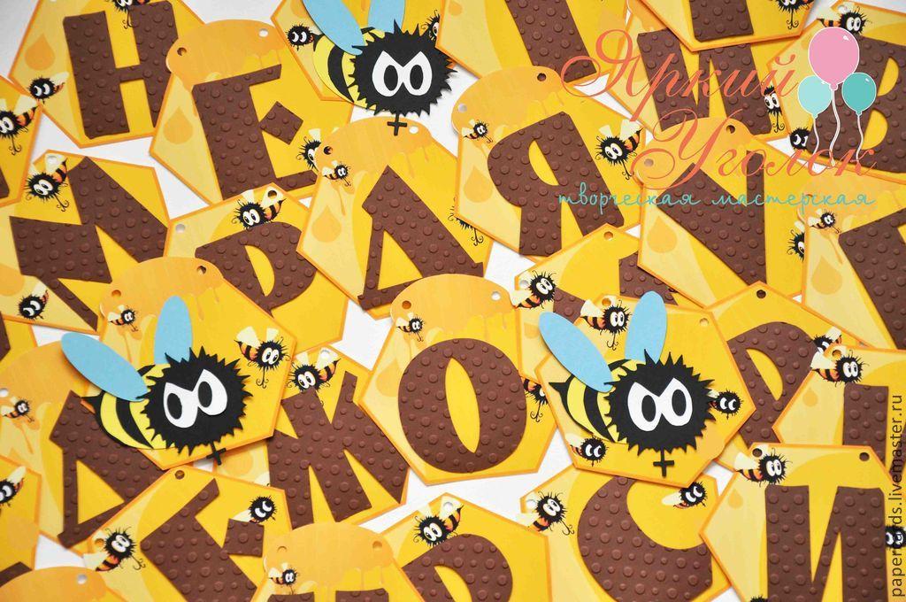"""Праздничная атрибутика ручной работы. Ярмарка Мастеров - ручная работа. Купить Набор для праздника """"Винни и пчелы"""". Handmade. Праздник, Пятачок"""