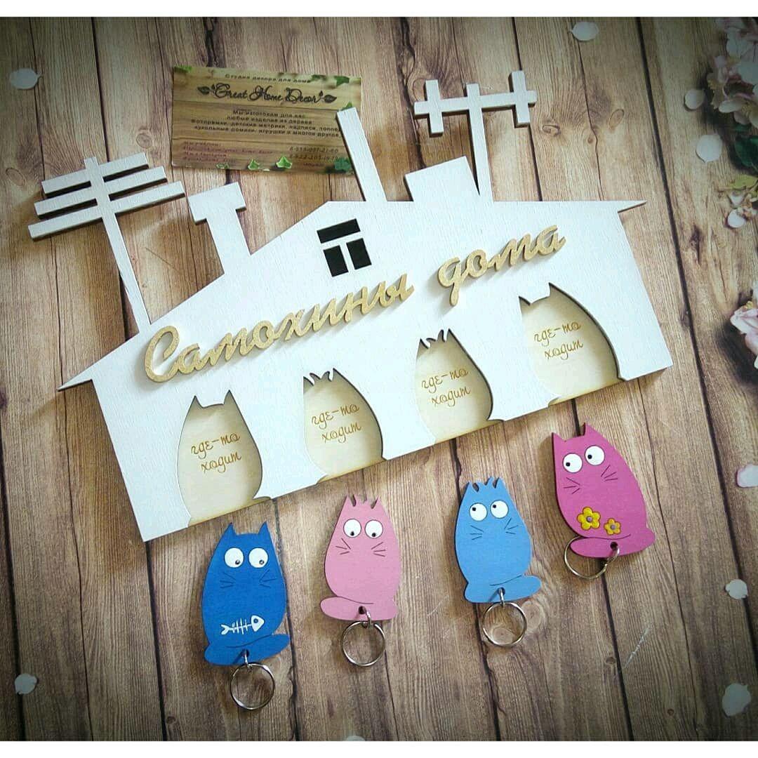 Ключница с котиками у нас все дома, семья, фамилия, из дерева, Ключницы настенные, Каменск-Уральский,  Фото №1