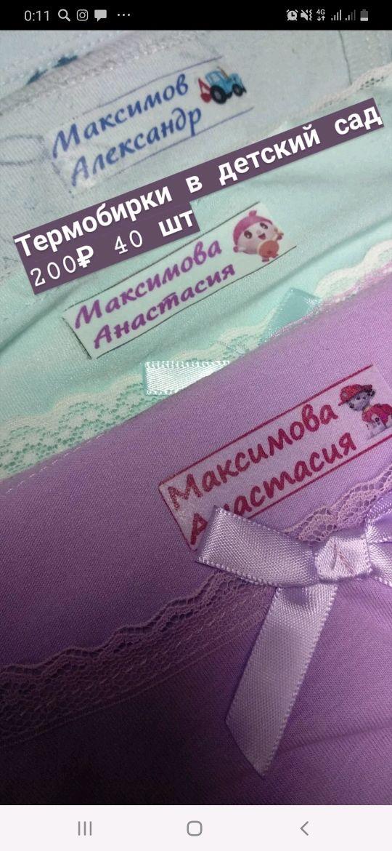 Термонаклейки термобирки на одежду в детский сад наклейки 40 шт, Стикеры, Улан-Удэ,  Фото №1