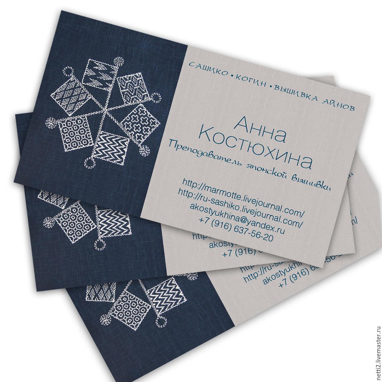 Визитка для мастера вышивки сашико. Дизайн визитки, Визитки, Москва,  Фото №1