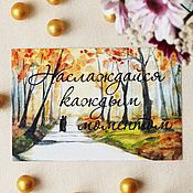 Открытки handmade. Livemaster - original item The author`s watercolor postcard. Enjoy every moment.. Handmade.